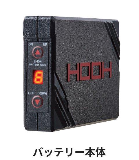 村上被服 快適ウェア(HOOH)のバッテリー本体V1303