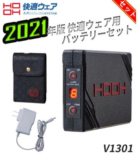 【2021年版】快適ウェアHOOHファン用バッテリーセット(ケース+充電アダプター付)|村上被服 V1301