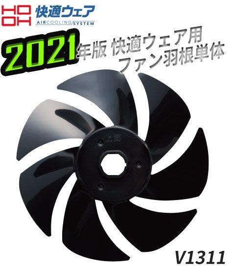 【予約】【2021年版】快適ウェア(HOOH)ファン用ファン羽根(1個)|村上被服 V1311