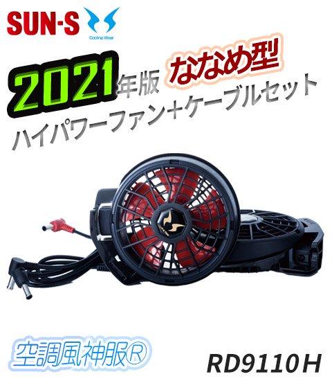 【予約】【2021年新型】サンエス空調風神服用 ななめ型ハイパワーファン(2個)+ケーブルセット |サンエス RD9110H