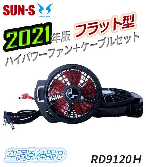 【2021年新型】サンエス空調風神服用 フラット型ハイパワーファン(2個)+ケーブルセット |サンエス RD9120H