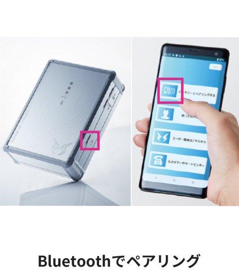 サンエス RD9190J バッテリーセット Bluetoothでペアリング