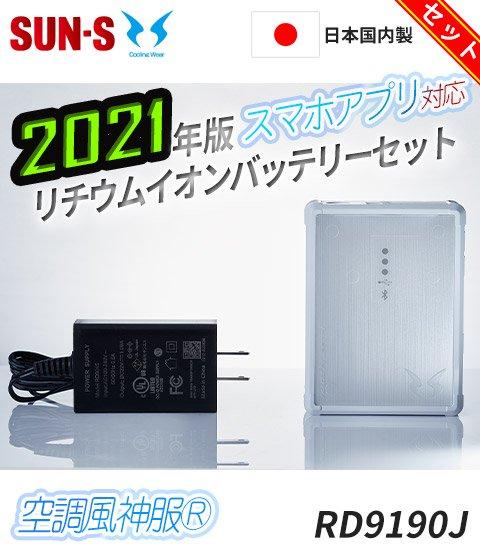 【2021年新型】サンエス空調風神服用 リチウムイオン12Vバッテリーセット(バッテリー+ACアダプター)スマホアプリ対応(最大出力14.4V)|サンエス RD9190J