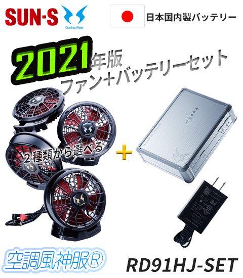 【2021年版】空調風神服®用 スマホアプリ対応!選べるハイパワーファン(2個)+12Vバッテリーセット(最大出力14.4V) |サンエス RD91HJ-SET