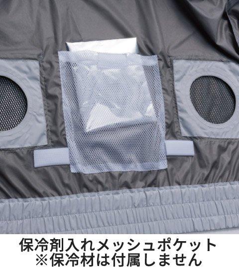 村上被服(HOOH):腰部保冷剤入れメッシュポケット