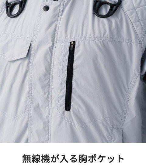 村上被服(HOOH):無線機が入る胸ポケット