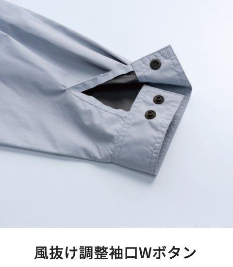 村上被服(HOOH):風抜け具合調整袖口Wボタン