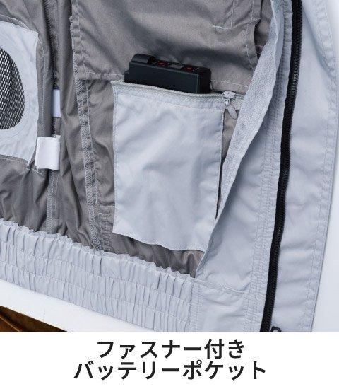 村上被服(HOOH) V8305:ファスナー付きバッテリーポケット
