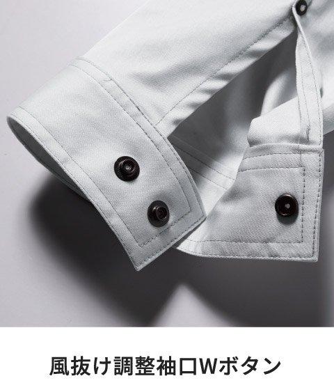 村上被服(HOOH) V9501:風抜け調整袖口Wボタン