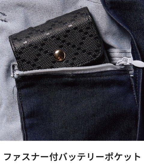 村上被服(HOOH) V9502:ファスナー付バッテリーポケット