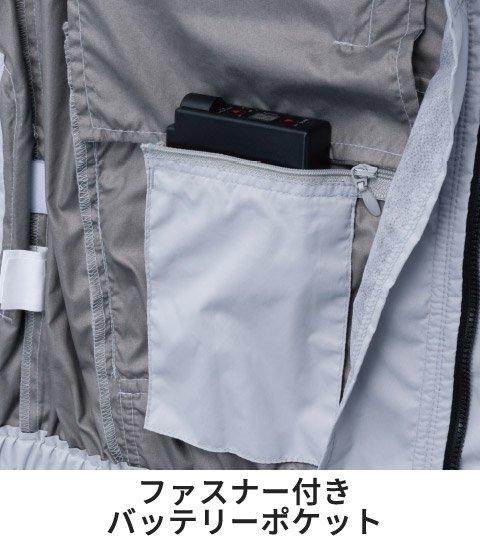 村上被服(HOOH) V82999:ファスナー付きバッテリーポケット