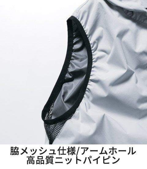 村上被服(HOOH) V5599:脇メッシュ/アームホール高品質ニットパイピン