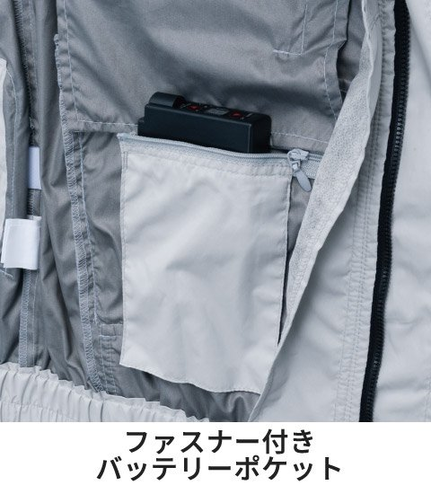 村上被服(HOOH) V5599:ファスナー付きバッテリーポケット