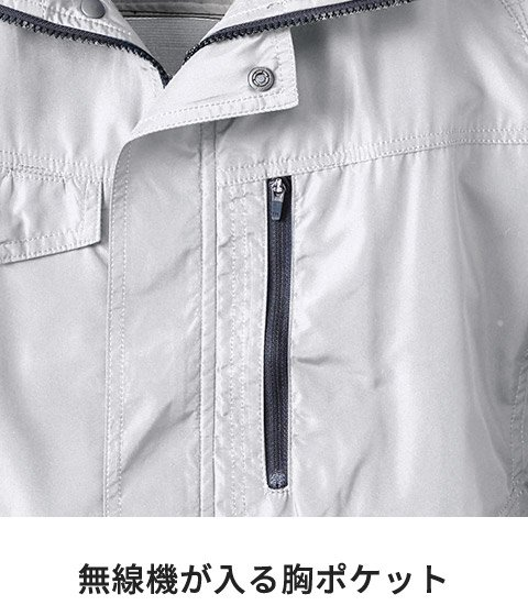 村上被服(HOOH) V5511:無線機が入る胸ポケット