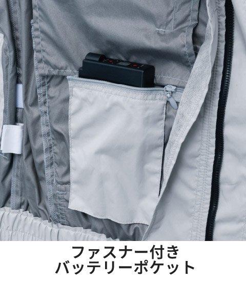 村上被服(HOOH) V5511:ファスナー付きバッテリーポケット