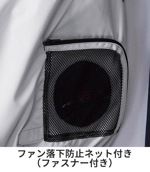村上被服(HOOH) V5511:ファン脱落防止ネット付き(ファスナー付き)