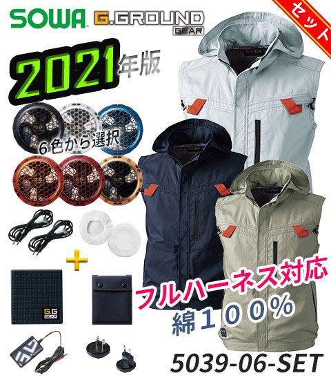 商品型番:SO5039-06-SET| 【2021年版】G.GROUND 綿100%≪フルハーネス対応≫EF用フード付きベストスターターセット(ファン+バッテリーフルセット)|桑和 SO5039-06-SET