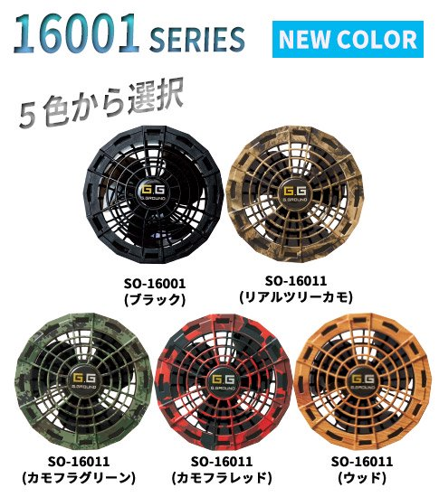 商品型番:SO7509-01-SET|オプション画像:13枚目