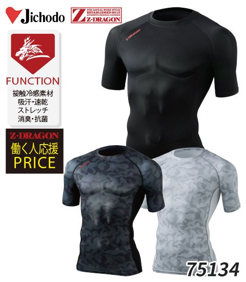 - Z-DRAGON - 空調服™との組み合わせで涼しさアップ!吸汗速乾、消臭&抗菌機能付きハイパフォーマンスインナー!半袖ストレッチショートスリーブ単体|自重堂 75134