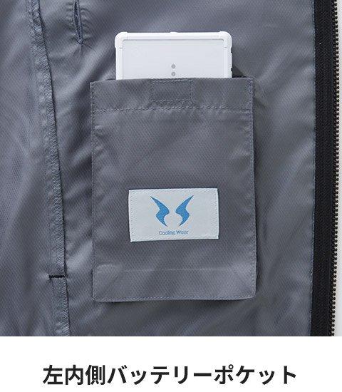 サンエスKU92132:左内側バッテリーポケット