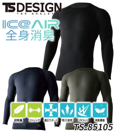 【TS DESIGN】 ICE AIR 冷感+高通気性のあるメッシュ構造の全身消臭ロングスリーブシャツ単体≪春夏対応≫|藤和 TS-85105
