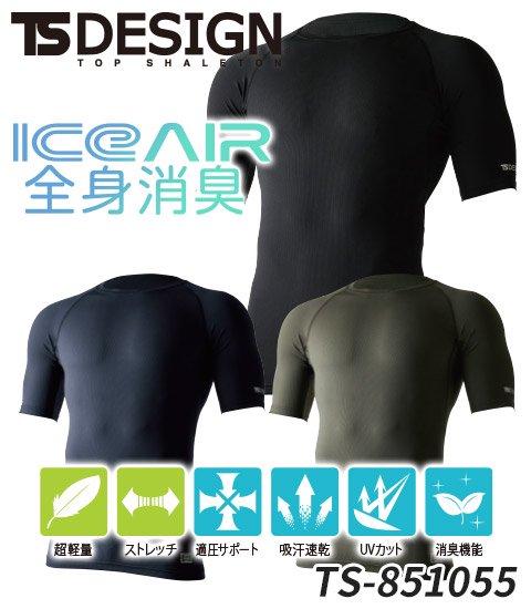【TS DESIGN】 ICE AIR 冷感+高通気性のあるメッシュ構造の全身消臭ショートスリーブシャツ単体≪春夏対応≫|藤和 TS-851055