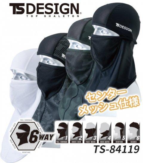 【TS DESIGN】 センターメッシュ仕様UVカット約99%!6WAY バラクラバ アイスマスク単体≪男女兼用≫|藤和 TS-84119