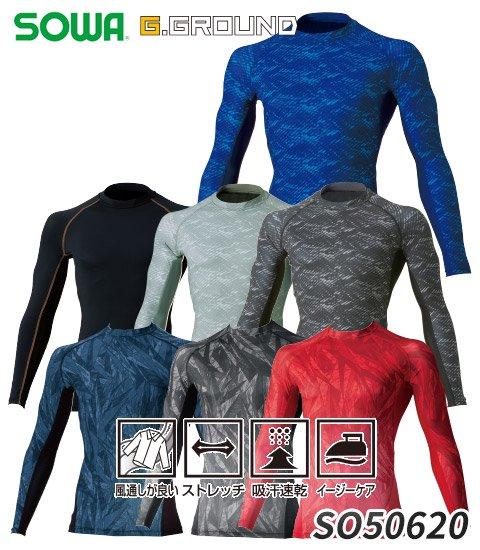 商品型番:SO50620| G.GROUND 風をダイレクトに送り込めるファン付き作業着のインナーに最適!長袖サポートシャツ単体|桑和 SO50620