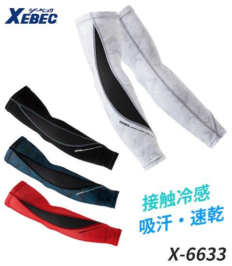 商品型番:X-6633| 【2021年新作】空調服™との組み合わせに最適!接触冷感・吸汗速乾・消臭機能付き!アームカバー|ジーベック X-6633
