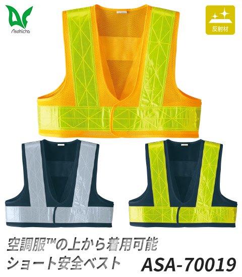 【2021年新作】空調服™の上から着用可能!ショート安全ベスト|旭蝶繊維 ASA-70019