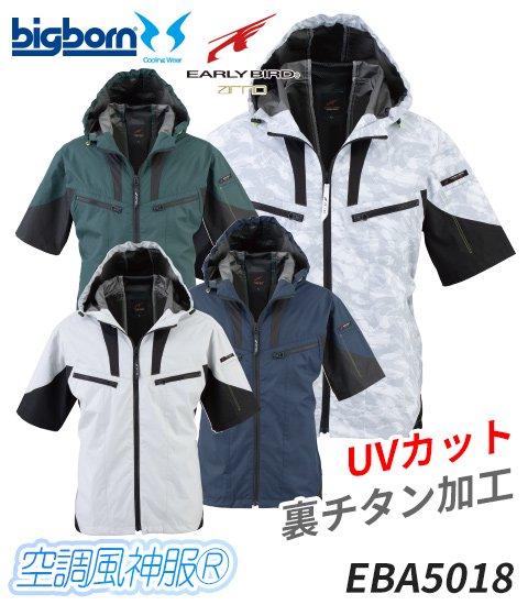 【2021年新作】UVカット&裏チタン&撥水!男女兼用フード付半袖ジャケット単体(服のみ)|ビッグボーン EBA5018
