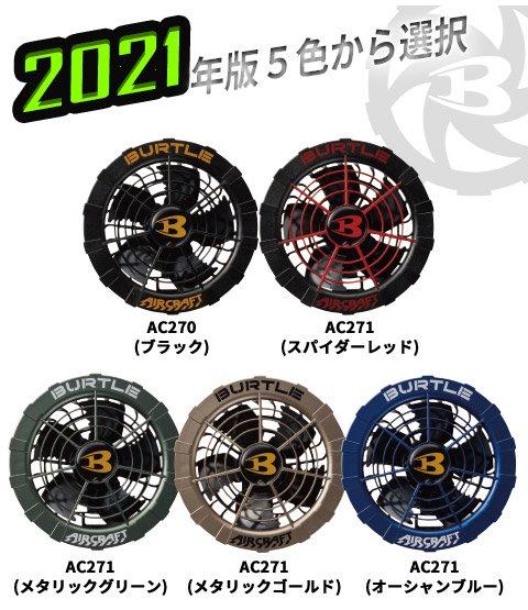 商品型番:AC1111-SET オプション画像:12枚目
