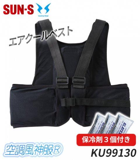 商品型番:KU99130  【2021年新作】空調風神服がさらに涼しくなる!ピンポイント冷却アジャスター付きエアクールベスト(保冷剤3個付き) サンエスKU99130
