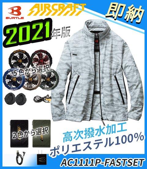 【即納】ポリエステル100%収納式フード付き、男女兼用なエアークラフト長袖ジャケット2021年版スターターセット(黒ファン+選べるバッテリー付き)|バートル AC1111P-SET