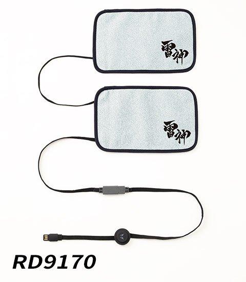 【2021年新型】体にしなやかにフィットする雷神服®(RAIZIN)用発熱ユニット|サンエス RD9170