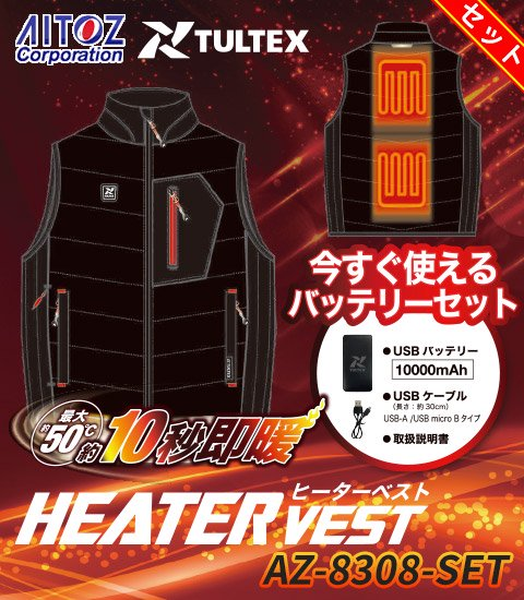WEB限定【TULTEX】 -防寒アウタータイプ- 10秒即暖!衿付きヒーターベスト+USBバッテリーセット|アイトス AZ-8308-SET