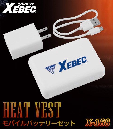 モバイルバッテリー+UEBケーブル+ACアダプターセット ジーベック X-168