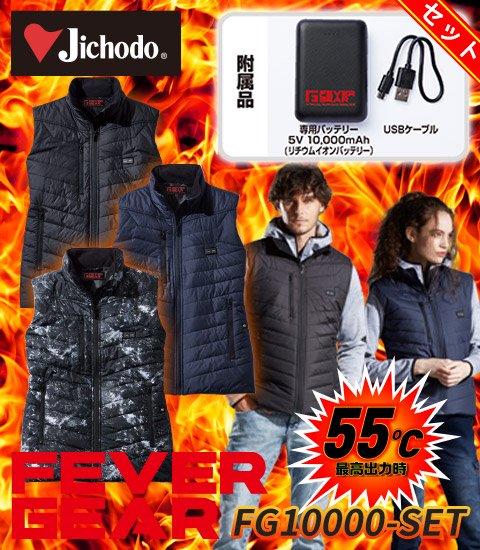 【FEVER GEAR】9個の発熱体付き内蔵型電熱ベスト+専用バッテリーセット|自重堂 FG10000-SET