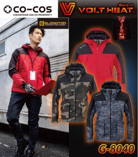 【VOLT HEAT®】  GLADIATOR® GGAIA® アウタータイプ 体全体を効果的に温めるボルトヒートジャケット単体 コーコス G-8040
