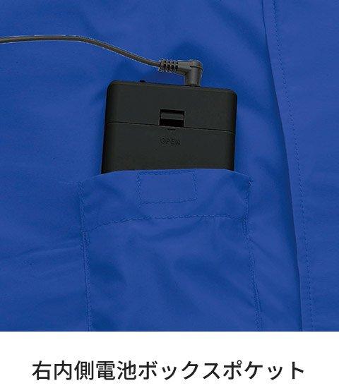 サンエスKU90510:右内側電池ボックスポケット