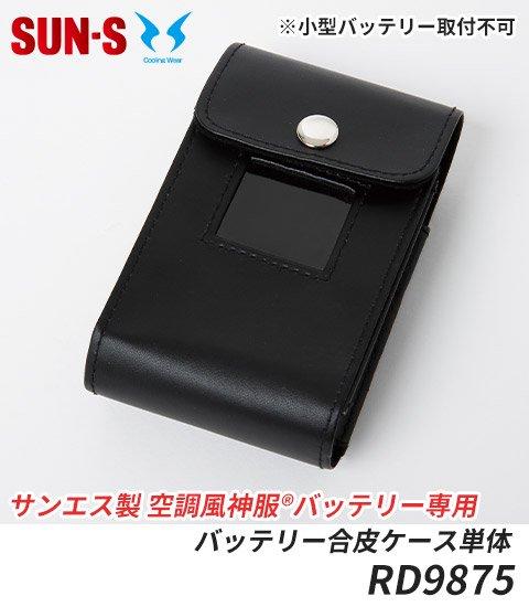 商品型番:RD9875|【サンエス製空調風神服®バッテリー専用】 バッテリー合皮ケースのみ(単体)|サンエス RD9875