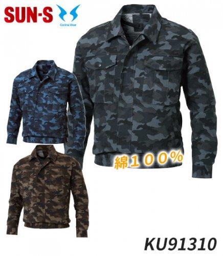 肌触り抜群ワイルドな迷彩長袖ワークブルゾン単体(服のみ)|サンエスKU91310