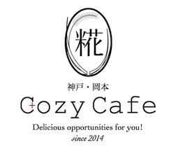 発酵食品ラボ 神戸・岡本  C+ozy Cafe コージーカフェ