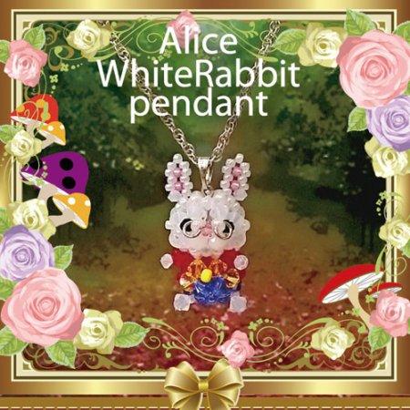 【ホビックス】【ビーズキット】【¥5400以上で送料無料】【ホビックスにしかないアクセサリービーズキット】アリスの白うさぎのペンダ…