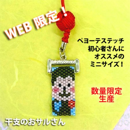 【ホビックス】【ビーズキット】【¥3780以上で送料無料】【ビーズキット】ペヨーテおサルのプチ根付け 【WEB限…