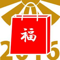 2016年京・UVジュエリー福袋
