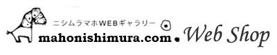 mahonishimura.com : ニシムラマホ Web Shop