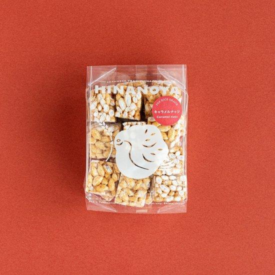 ポン菓子 キャラメルナッツ