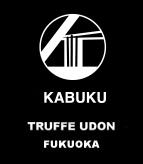 トリュフうどん KABUKU【お取り寄せ・お中元・お歳暮・年越しうどん人気の通販】