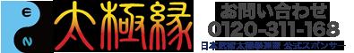 太極拳の服・表演服・剣・扇・シューズ・パンツ 通販【太極縁】